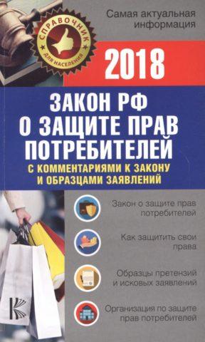 Актуальная редакция закона о защите прав потребителей