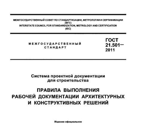 Документ, определяющий правила составления спецификации