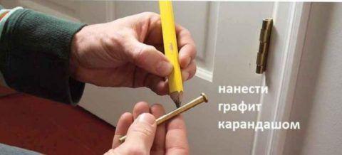 Обработать петли можно мягким графитовым карандашом