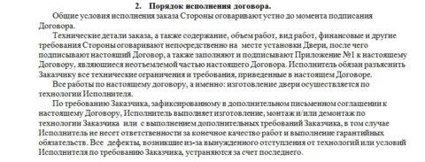 Пример оформления пункта, касающегося условий выполнения договора