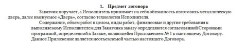 Пример содержания пункта, определяющего предмет Договора