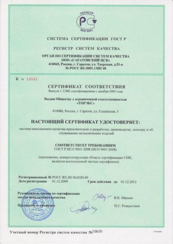 Сертификат соответствия системы менеджмента компании, занимающейся установкой металлических дверей