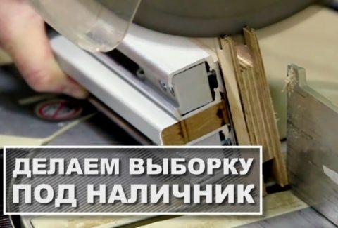 Шаг 11 – фрезерование пазов под наличник