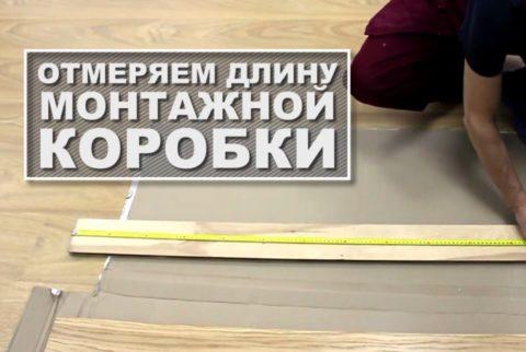 Шаг 4 – раскрой горизонтального элемента коробки