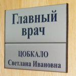 Табличка на двери кабинета